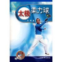【二手旧书9成新】太极柔力球(赠VCD)9787500934943白榕人民体育出版社