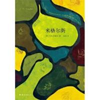 【二手旧书9成新】米格尔街 V.S.奈保尔,新经典 出品 9787544261654 南海出版公司