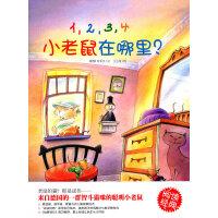小萌童书:1,2,3,4 小老鼠在哪里?