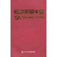 畅游美丽中国--5A级精品旅游景区典藏(平)