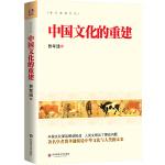 中国文化的重建(中国文化面临哪些挑战?人类文明出了哪些问题?著名学者费孝通纵论中华文化与人类的未来)