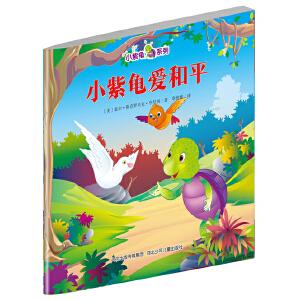 小紫龟爱和平.小紫龟绘本系列