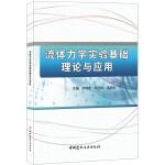 流体力学实验基础理论与应用