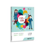 口语交际 七年级(本书依据语文课标研究、编制,面向全国市场,供九年义务教育阶段学生使用)
