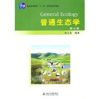 【正版现货】普通生态学 尚玉昌 著 北京大学出版社 9787301175552