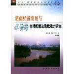 新疆经济发展与水资源合理配置及承载能力研究