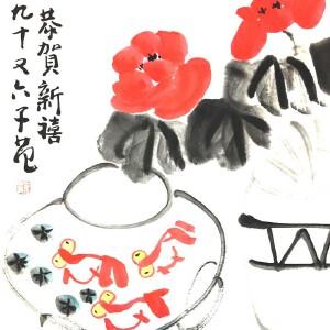 1915――2011,1956年任北京国画院院长兼秘书长,作品被多个国家和众多博物馆收藏崔子范(恭贺新禧
