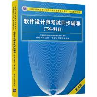 软件设计师考试同步辅导(下午科目) 第4版 清华大学出版社
