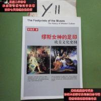 【二手旧书9成新】缪斯女神的足印:欧美文化史纲9787313052650