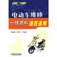 封面有磨痕-XX-维修一线丛书:电动车维修一线资料速查速用 张新德,张泽宁 9787111253976 机械工业出版社