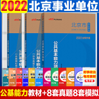 北京市事业单位考试用书 中公教育2021北京事业单位考试 公共基本能力测验教材历年真题全真模拟预测试卷3本 2020年北