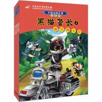 中国动画经典升级版:黑猫警长(套装共5册)