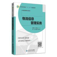 全新正版图书 物流信息管理实务 黄佳楠 北京师范大学出版社 9787303235117 点亮音像专营店