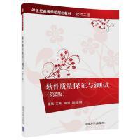 软件质量保证与测试(第2版)