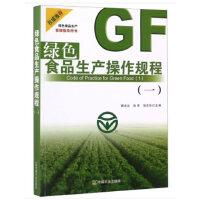 绿色食品生产操作规程(一)