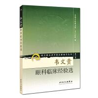 现代著名老中医名著重刊丛书(第二辑)・韦文贵眼科临床经验集