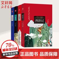 四大名著(西游记+三国演义+水浒传+红楼梦)(4册) 古吴轩出版社