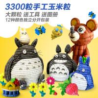 大贸商 3300粒手工DIY玉米粒儿童创意制作玩具魔法益智手工玩具EF25477