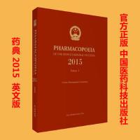 【旧书二手书9成新】 中华人民共和国药典一部(2015年版)英文版 9787506789295 中国医药科技出版社