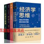 经济学套装4册 认识经济 全彩图说经济学 图解经济学原理 经济学思维 罗振宇 罗永浩