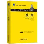谈判 (美)博恩崔西(Brian Tracy),马喜文 机械工业出版社