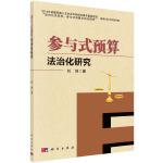 参与式预算法治化研究 刘洲 科学出版社有限责任公司【新华书店 品质保证】