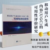正版 移动用户生成内容(UGC)的可用性评价研究 陈则谦 张同同著 知识产权出版社 9787513063074