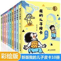 新版 我的儿子皮卡全套10册 曹文轩的书文集系列尖叫儿童文学校园励志故事 三四年级小学生课外阅读必读 9-12周岁少儿