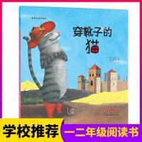 穿靴子的猫绘本世界名著美绘本夏尔佩罗儿童绘本故事书幼儿园2-3-6-8岁课外阅读书籍亲子图画书宝宝经典童话睡前读物4-