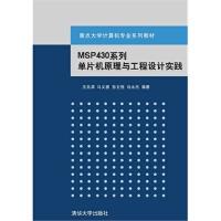 【TH】MSP430系列单片机原理与工程设计实践(重点大学计算机专业系列教材) 王兆滨 清华大学出版社 9787302