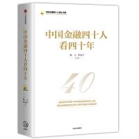 中国金融四十人看四十年(中国金融四十人论坛书系) 中信出版社