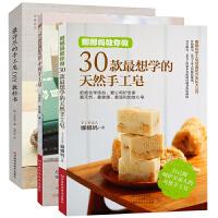 全3册 30款天然手工皂+28款经典配方的手工皂+手工皂DIY教科书
