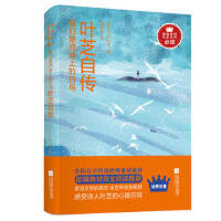 我们是流波上的白鸟:叶芝自传-部编教材名家自传 叶芝 江苏凤凰文艺出版社
