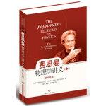 新千年版 费恩曼物理学讲义(第1卷)