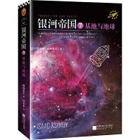银河帝国7:基地与地球(被马斯克用火箭送上太空的科幻神作,讲述人类未来两万年的历史。人教版七年级下册教材阅读书目。)