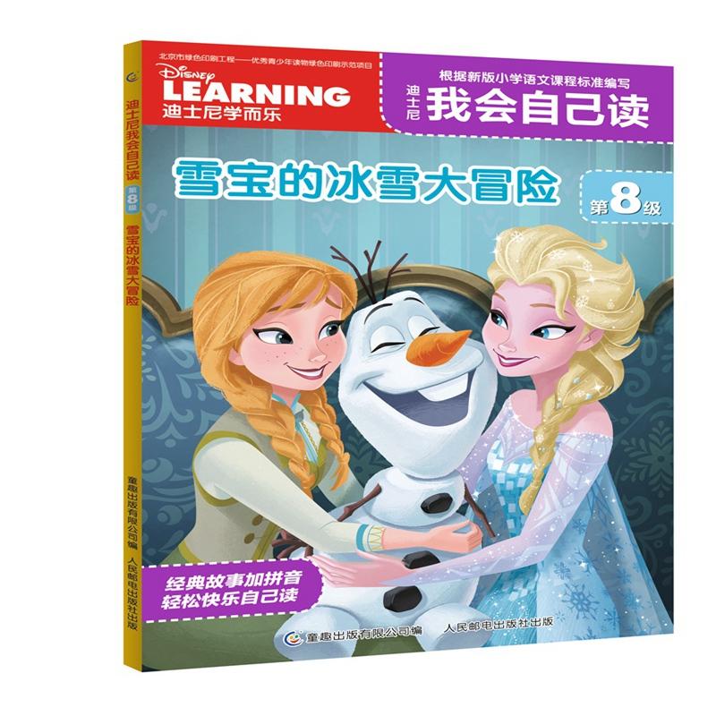 迪士尼我会自己读 第8级·雪宝的冰雪大冒险 迪士尼汉语分级读物!小学一年级语文课外阅读同步丛书!全文标注拼音!教育学、语言学、少儿文学等专家联手打造!全面解决孩子识字少、阅读能力差的问题!专业的阅读理念+时尚的迪士尼形象,激发孩子阅读潜力!