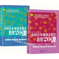 日语语法新思维初级日本语语法知识总结20课 中级日本语语法要点整理20课