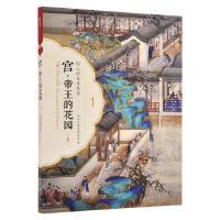 国人的设计美学系列 宫 帝王的花园(上)故宫博物院艺术研究 收藏鉴赏