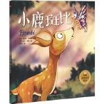 小鹿斑比 [印] 拉胡尔,库马尔 天地出版社