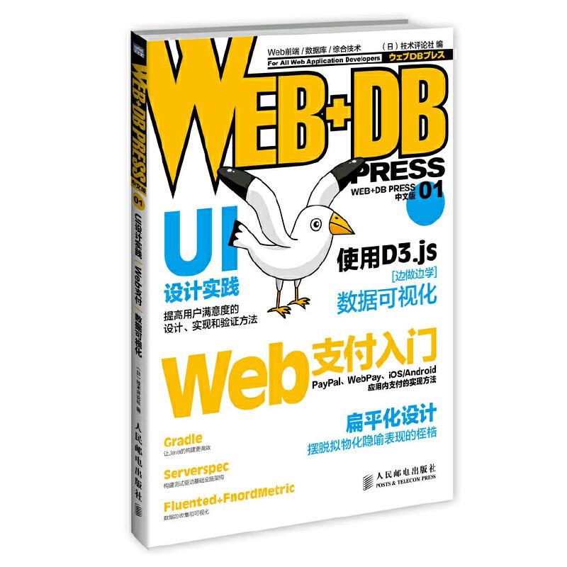 WEB+DB PRESS 中文版 01