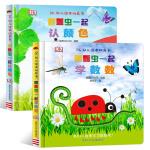 DK幼儿绘本玩具书(全2册)