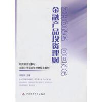 【旧书二手书9成新】 金融产品投资理财 9787509524237 中国财政经济出版社一