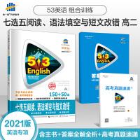 2021版高二英语七选五阅读理解语法填空短文改错150+50篇三合一高中英语专项集训五年高考三年模拟高二英语阅读组合训练