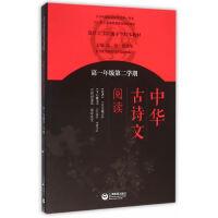 《中华古诗文阅读》高一年级第二学期