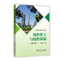 绿色化工与绿色环保(第二版)