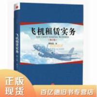 【二手旧书9成新】飞机租赁实务谭向东9787508634364中信出版社,中信