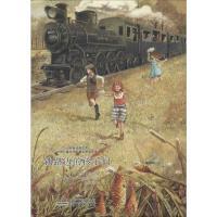 铁路边的孩子们 权威珍藏本 名家全译本 (英)伊迪斯・内斯比特(Edith Nesbit) 著 郑克鲁 编 郁青 译