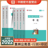 贵州省公务员考试2022 真题 贵州省公务员考试真题试卷 贵州省考真题 行测申论历年真题试卷教材 贵州公务员考试2022