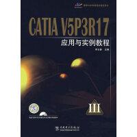 国家CAD等级考试指定用书 CATIA V5P3R17 应用与实例教程