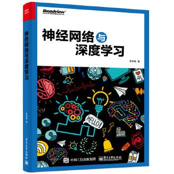 神经网络与深度学习(pdf+txt+epub+azw3+mobi电子书在线阅读下载)